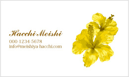 ハワイアンデザイン名刺 H-001A(ハイビスカス1)