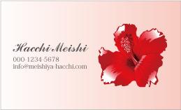 ハワイアンデザイン名刺 H-010A(ハイビスカス8)