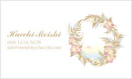 ハワイアンデザイン名刺 H-013A(うっすらハイビスカスのリース)