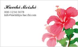 ハワイアンデザイン名刺 H-015A(ハイビスカス11)