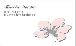 ハワイアンデザイン名刺 H-016A(南国の花)