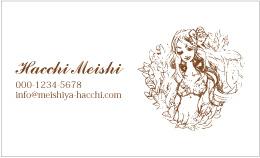 ハワイアンデザイン名刺 H-018A(フラガール・茶色)