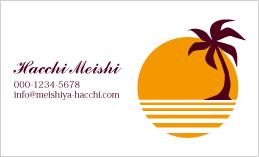 ハワイアンデザイン名刺 H-020A(夕日にヤシの木)