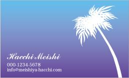 ハワイアンデザイン名刺 H-021A(ヤシの木・ブルー)