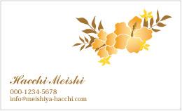 ハワイアンデザイン名刺 H-023A(ハイビスカス13)