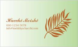 ハワイアンデザイン名刺 H-031A(南国植物)