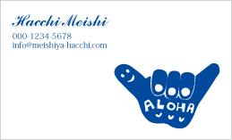 ハワイアンデザイン名刺 H-034A(ALOHA)