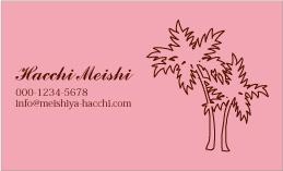 ハワイアンデザイン名刺 H-046A(ピンクのヤシの木)