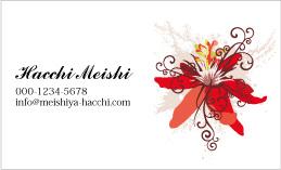 花のデザイン名刺 PL-012A(レッドエレガントリリィ)