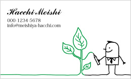 植物のデザイン名刺 PL-014A(お絵かき葉っぱ)
