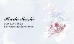 花のデザイン名刺 PL-017A(淡いイメージのハイビスカス)