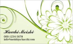 花のデザイン名刺 PL-019A(可愛い黄緑の花)