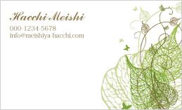 植物・花のデザイン名刺 PL-020A(透けた葉)