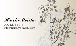 花のデザイン名刺 PL-024A(和モダン桜)