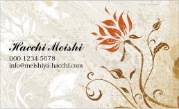 花のデザイン名刺 PL-027A(レトロチックフラワー)