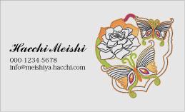 花のデザイン名刺 PL-033A(蝶とバラのレトロデザイン)
