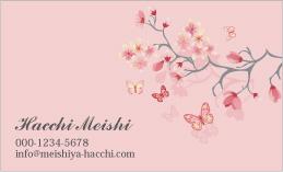 花のデザイン名刺 PL-034A(蝶と桜)