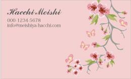 花のデザイン名刺 PL-035A(蝶の花見)