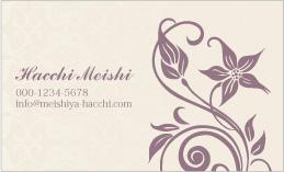 花のデザイン名刺 PL-038A(エレガントフラワー)