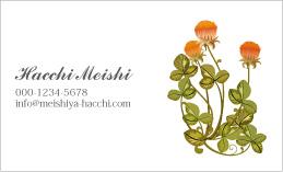 花のデザイン名刺 PL-039A(懐かしいれんげ)