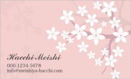 花のデザイン名刺 PL-043A(可愛いサクラピンク)