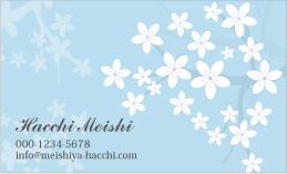 花のデザイン名刺 PL-044A(可愛いサクラブルー)