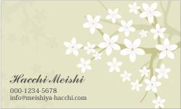 花のデザイン名刺 PL-045A(可愛いサクラベージュ)
