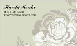 花のデザイン名刺 PL-049A(クラシカル薔薇)