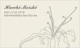 花のデザイン名刺 PL-056A(気品あふれるカサブランカ)