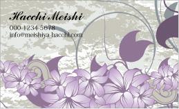 花のデザイン名刺 PL-059A(百合イメージ紫系)