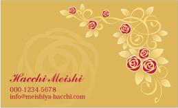 花のデザイン名刺 PL-063A(クラシカルレッドローズ)