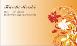 花のデザイン名刺 PL-074A(華やかオレンジの花)
