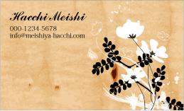花のデザイン名刺 PL-077A(シックなコスモス)