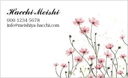 花のデザイン名刺 PL-078A(秋の花コスモス)