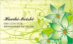 花のデザイン名刺 PL-081A(大胆な緑色の花)