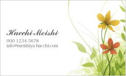 花のデザイン名刺 PL-083A(野に咲く花)