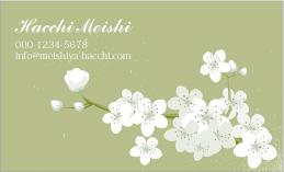 花のデザイン名刺 PL-084A(静かに咲く桜)