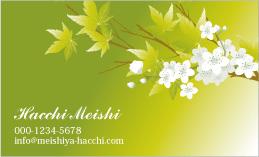 植物のデザイン名刺 PL-091A(楓に花)