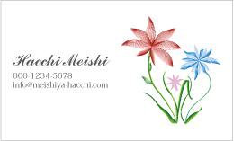 花のデザイン名刺 PL-093A(繊細な線の花)