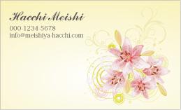 花のデザイン名刺 PL-096A(ピンクの百合の花)