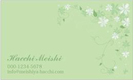 花のデザイン名刺 PL-109A(小花グリーン)