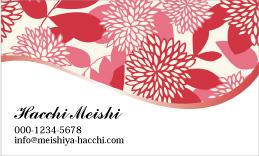 花のデザイン名刺 PL-118A(キュートフラワー赤)