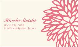 花のデザイン名刺 PL-120A(ラブリーフラワー桃色)