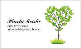 植物のデザイン名刺 PL-129A(エコイメージ・ハートの木)