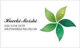 植物のデザイン名刺 PL-131A(エコイメージ・水滴のついた葉)