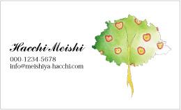 植物のデザイン名刺 PL-142A(リンゴちゃんの木)