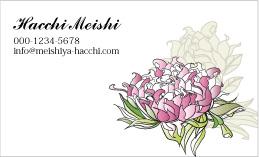 花のデザイン名刺 PL-143A(ピンクの花びらいっぱいの花)