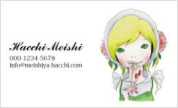 花のデザイン名刺 PL-146A(少女と花)