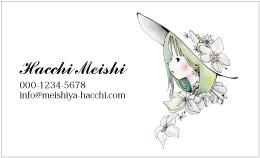花のデザイン名刺 PL-150A(エレガントレディ)