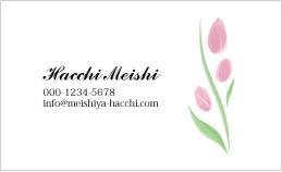 花のデザイン名刺 PL-154A(スマートチューリップ)